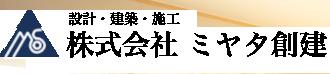 ミヤタ創建 | 埼玉県さいたま市の建築・設計・施工